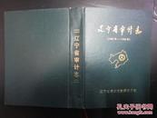 工具类:辽宁省审计志(1983年—1996年)【精装】
