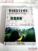 《贵州旅游文化集萃——黔西南卷》X2