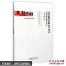 国家教育体制改革试点阶段性研究报告(高等教育卷)