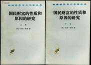 国民财富的性质和原因的研究[上下二册全]