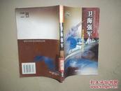 卫海强军:新军事革命与中国海军-馆藏