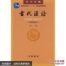 古代汉语.第一册