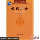 古代汉语.第四册