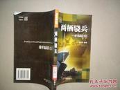 两栖骁兵:海军陆战队史话-馆藏