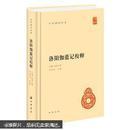 中华国学文库:洛阳伽蓝记校释