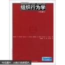 工商管理经典译丛:组织行为学(第14版)罗宾斯中国人民大学出版9787300166636