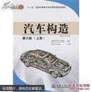 汽车构造上册(第六版) 9787114104374