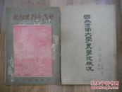 11597;民国旧书:甘露寺刘备招亲
