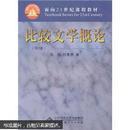 比较文学概论(第2版)陈惇,刘象愚