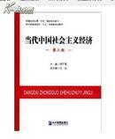 27332当代中国社会主义经济第三版本