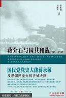 蒋介石与国共和战:1945-1949