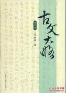 古文大略(修订本)