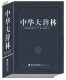 【全新正版】中华大辞林