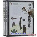 中国钱币鉴藏全书