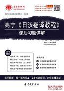 3D电子书       高宁《日汉翻译教程》课后习题详解
