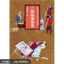 中国古典小说名著珍藏本:儒林外史