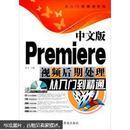 中文版Premiere视频后期处理从入门到精通(附盘)