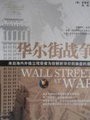 华尔街战争: 来自海内外独立观察者为你解析华尔街崩盘的基因