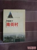 中国有个南街村(中国亿元明星村纪实)