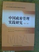 中国政府管理实践研究-第三辑