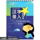 职业技能鉴定教材·汉字录入技能训练:中文看打及听打输入(第2版)