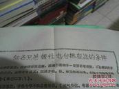 贵州日报社宣传单:向各兄弟报社电台挑应战的条件   37*27CM    笔记本邮夹里