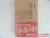 都市方言辞典【陕西卷】