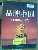品牌中国 1998-2007