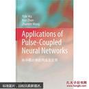 【正版稀缺】脉冲耦合神经网络及应用