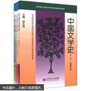 高等院校汉语言文学专业必修课系列教材:中国文学史(全四册)
