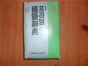 国语辞典 朝鲜文 包邮