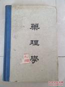 药理学(汉中大学图书馆藏)