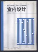 中国高等院校艺术设计专业系列教材:室内设计