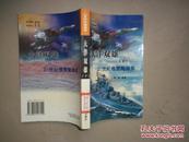 大洋双雄.下.21世纪俄罗斯海军-馆藏