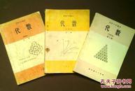 高级中学课本 代数 甲种本 80年代老课本 老版高中代数课本 高级中学课本 代数 甲种本  全套3本 人教版 83年~85版本 有笔迹