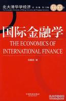 国际金融学 吕随启  中国发展出版社 9787802340350