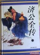 《十大古典神怪小说》丛书:济公全传