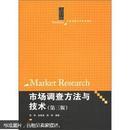 市场调查方法与技术