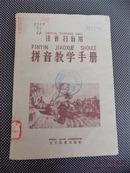 《拼音教学手册》,中共中央关于推广注音识字的指示等