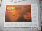 1994年年历画---8开