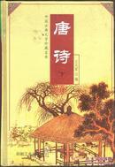 中国古典文学珍藏宝库) 唐诗(下) (精装本)