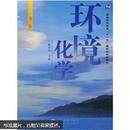 环境化学(第2版)