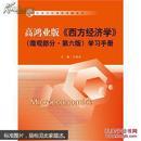 高鸿业版《西方经济学》(微观部分第六版)学习手册(经济学经