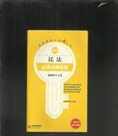 2007 司法考试口袋书系列·民法(法律版)