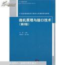 微机原理与接口技术(第2版)9787302296775