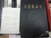 毛泽东选集(哈初,1948年5月,东北书店印刷!包邮!)