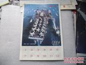 1994年历画--8开