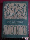 浙江省武术拳械录(1988年一版一印3460册 16开]