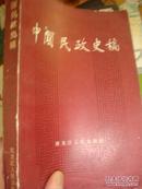 中国民政史稿