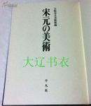 宋元的美术(1980年   精装 8开    1册全)